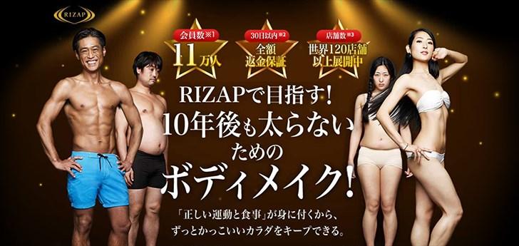 ライザップ(RIZAP)口コミ・評判