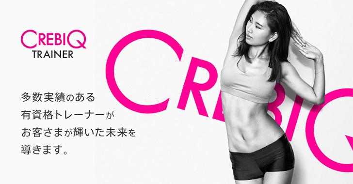 女性専用パーソナルトレーニングジム | CREBIQ