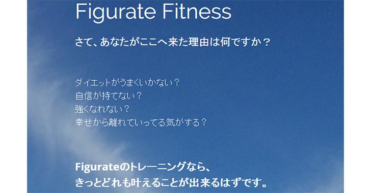 あなたの理想を実現するパーソナルトレーナー | figurate fitness 渋谷代々木上原