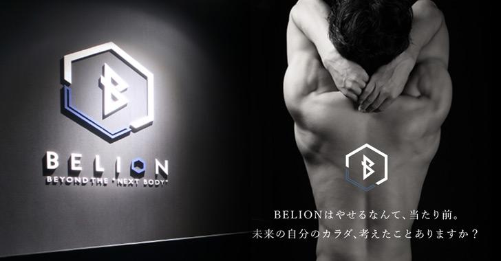 パーソナルトレーニングジムビリオン(BELION)