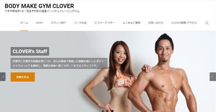 完全個室の予約制パーソナルトレーニングジム | BODY MAKE GYM CLOVER