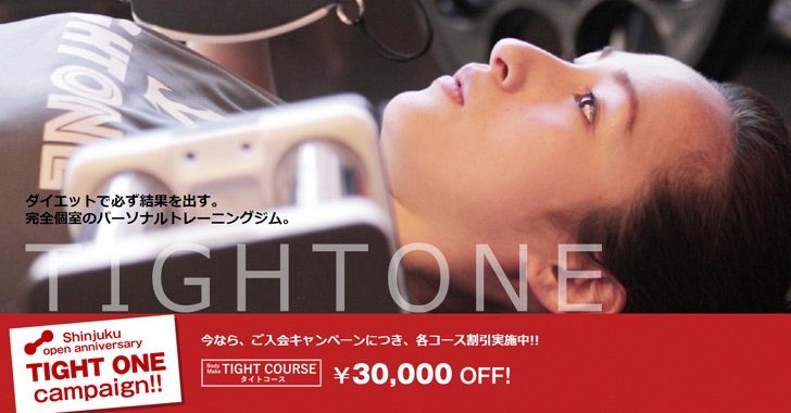 TIGHT ONE(タイトワン)