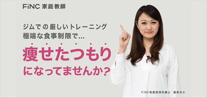 FiNC ダイエット家庭教師