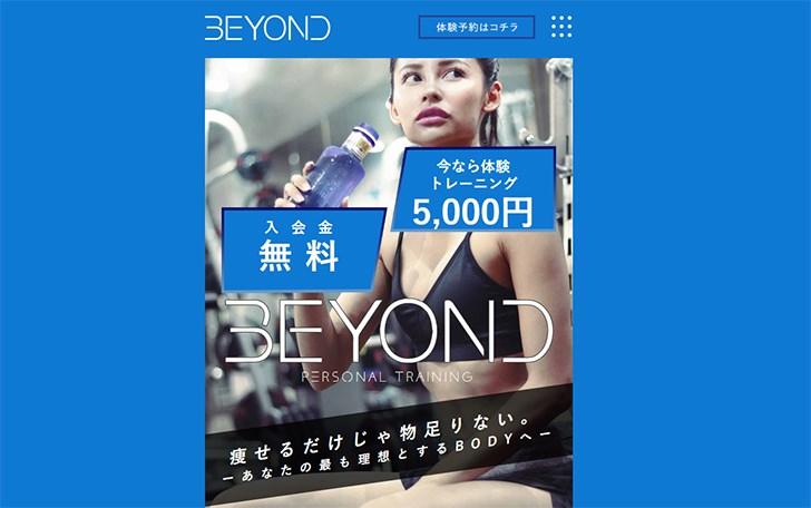 ビヨンド(BEYOND)メイン画像